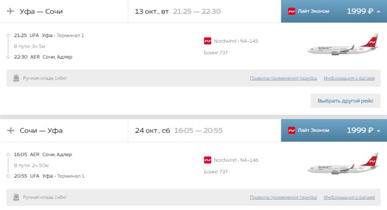 Подборка дешевых билетов на осень из Москвы и регионов в Сочи от 3400₽ туда-обратно