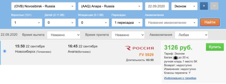 Дешевые чартеры в Анапу из Новосибирска и Красноярска за 3100₽ в одну сторону