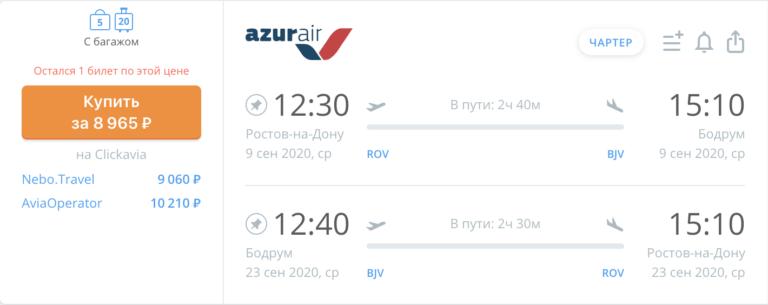 Новые чартеры из Ростова в Бодрум за 8970₽ туда-обратно. Вылеты в среду
