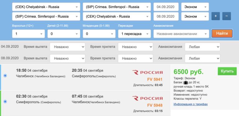 Еще дешевле! Дешевые чартеры из Челябинска в Крым от 6500₽ туда-обратно