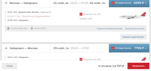 Новая большая распродажа Nordwind: из Москвы в СПб 1600₽, на Урал от 3000₽, в Сибирь от 4000₽ туда-обратно