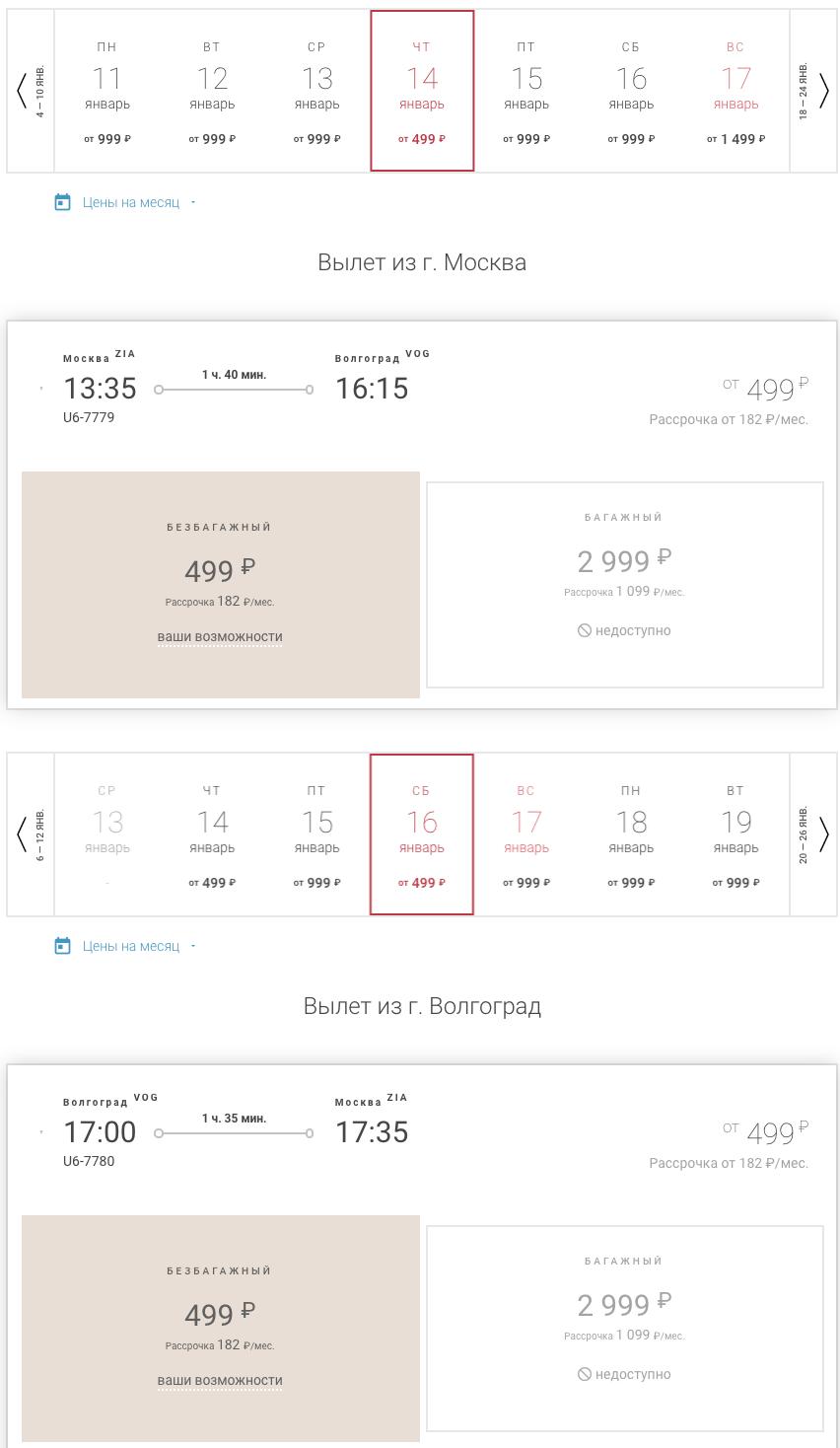 Остатки сладки! Ural Airlines: из МСК в Волгоград, Казань, Пермь, Воронеж и Архангельск за 998₽ туда-обратно