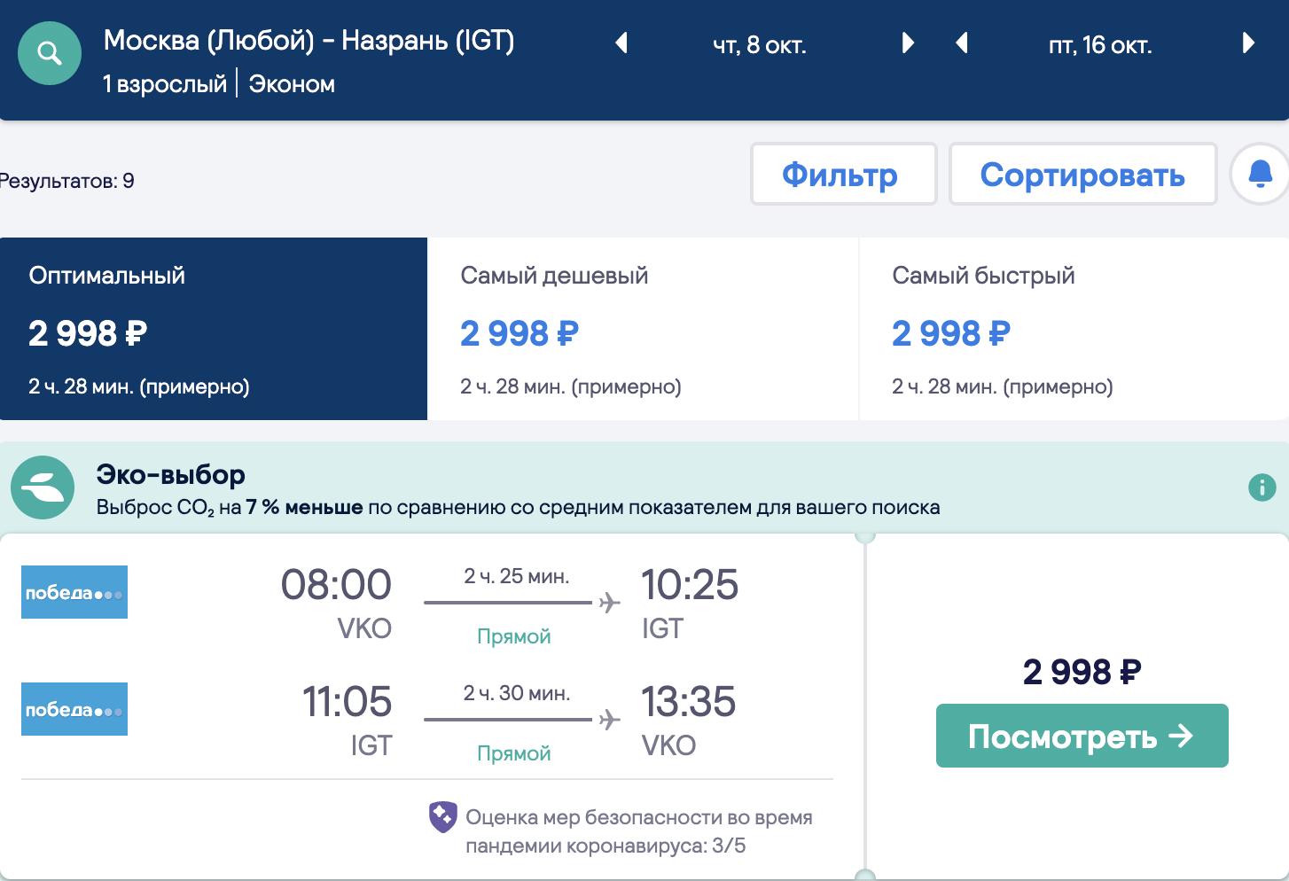 Победа: из Москвы в Курган и Назрань за 2200₽/2998₽ туда-обратно