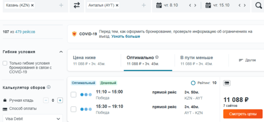 Победа снижает цены: прямые рейсы из Казани в Анталью от 11100₽ туда-обратно