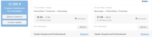 Распродажа Якутии: из Мск в Калининград и Минводы всего за 2700₽ туда-обратно!