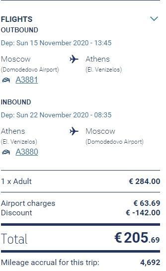 Авиакомпания Aegean снова сделала скидку на билеты, теперь до 50%