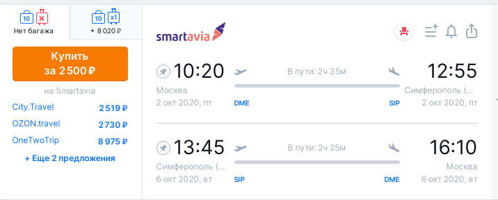 Распродажа Smartavia: полеты по России всего от 750 рублей