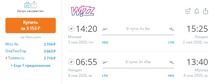 Скидка 20% у Wizz Air на все направления! Летим из СПб и Москвы в Лондон от 2400₽ туда-обратно