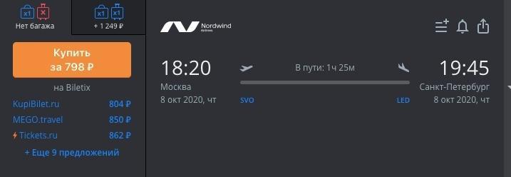 Распродажа Северного Ветра: полеты от 798 рублей!