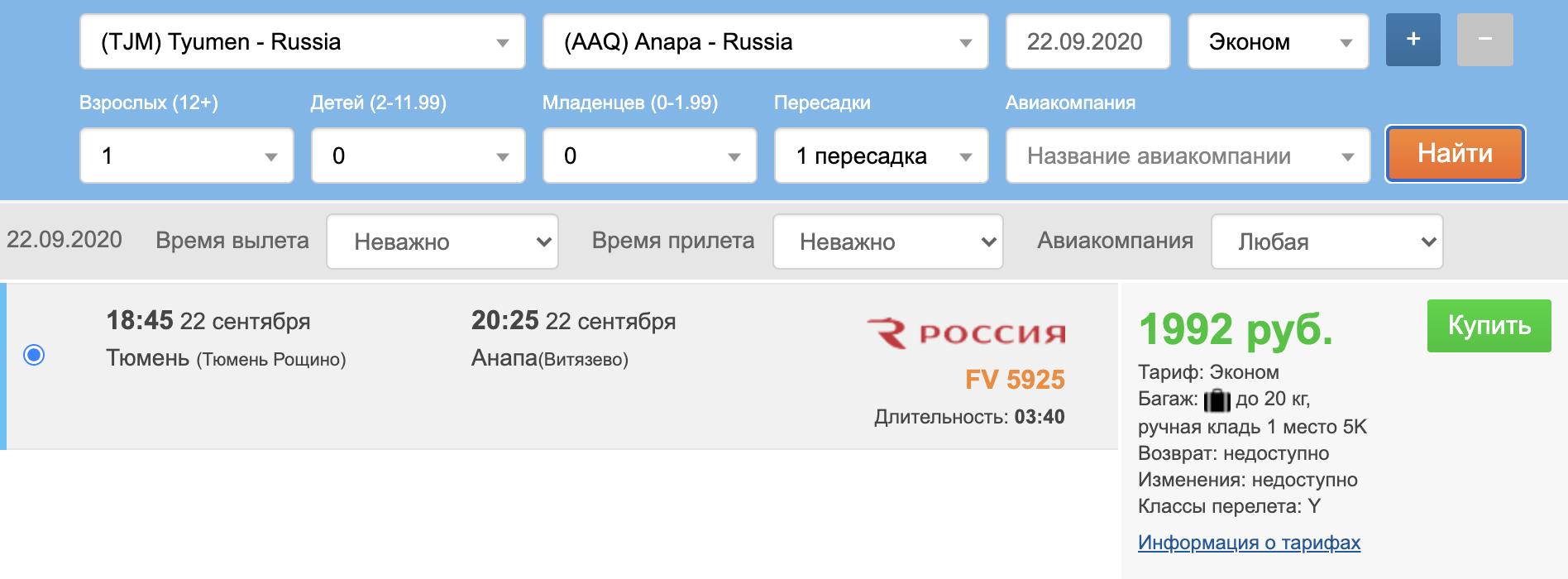 Свежие чартеры в Анапу из Москвы, СПб и регионов от 1200₽ в одну сторону