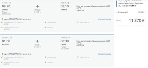 Успеваем! Прямые рейсы из Барнаула, Кемерова и Томска в Казань от 11400₽ туда-обратно в сентябре