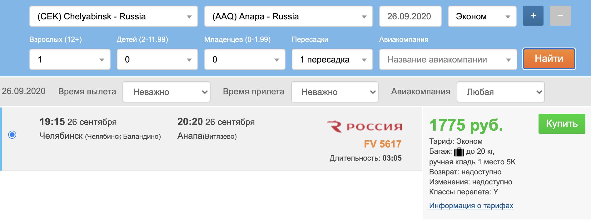 Успей на море! Горящие чартеры в Анапу из Москвы, СПб и регионов от 1300₽ в одну сторону