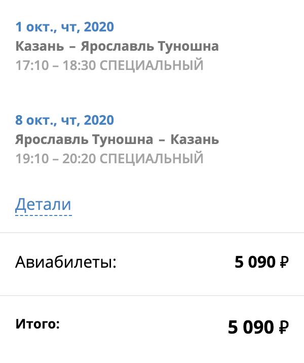 UVT Aero: летим из Казани в Нижний Новгород и Ярославль за 3700₽/5100₽ туда-обратно