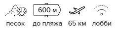 -27% на тур в Турцию из Москвы , 7 ночей за 14 739 руб. с человека — Orient Apart Hotel!