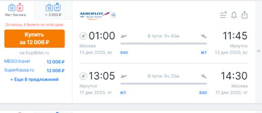 Аэрофлот щедр на билеты в Сибирь: из Мск в Новосибирск 7100₽, Барнаул и Красноярск 9100₽, Томск 10100₽, Иркутск 12000₽ туда-обратно