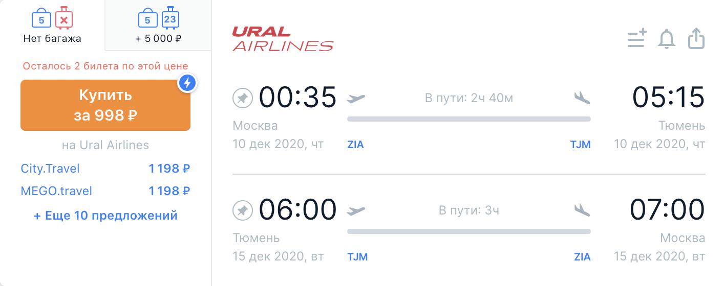Актуально! Хитовые цены на билеты из МСК в СПб и по России за 998₽ туда-обратно