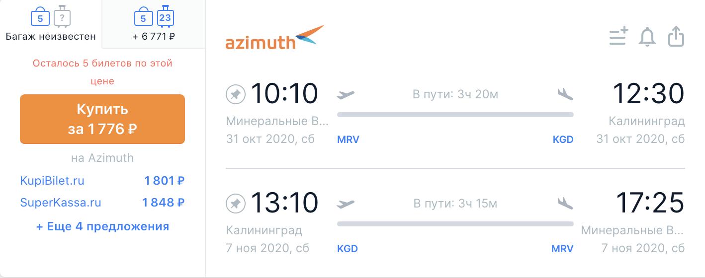 Азимут: из Калуги, Минвод и Краснодара в Калининград за 1800₽ туда-обратно