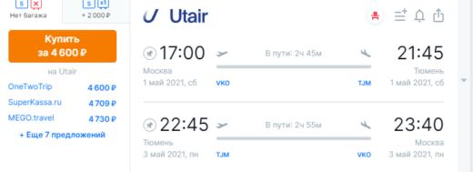 Бабушку проведать: в 2021 из Москвы в Тюмень за 4600₽ туда-обратно (можно на майские)