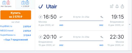 Цены вниз! Во Владикавказ с Utair из Москвы от 2600₽ туда-обратно до декабря