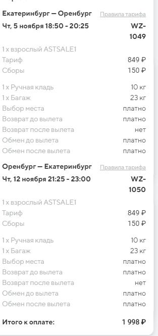 Екб путешествует очень дешево! Летим с RedWings по России от 2000₽ туда-обратно с багажом!