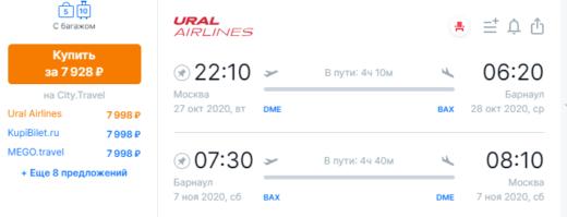 Еще дешевле! Из Мск в Барнаул за 7900₽ туда-обратно с Уральскими авиалиниями