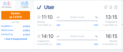Греться недорого! С Utair из Москвы в Ставрополь и Махачкалу от 2600₽ туда-обратно в октябре и ноябре