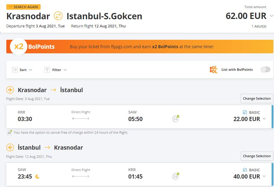 Хит! Весной и летом в Турцию из Грозного, Краснодара, Минвод и Москвы от 3700₽ туда-обратно