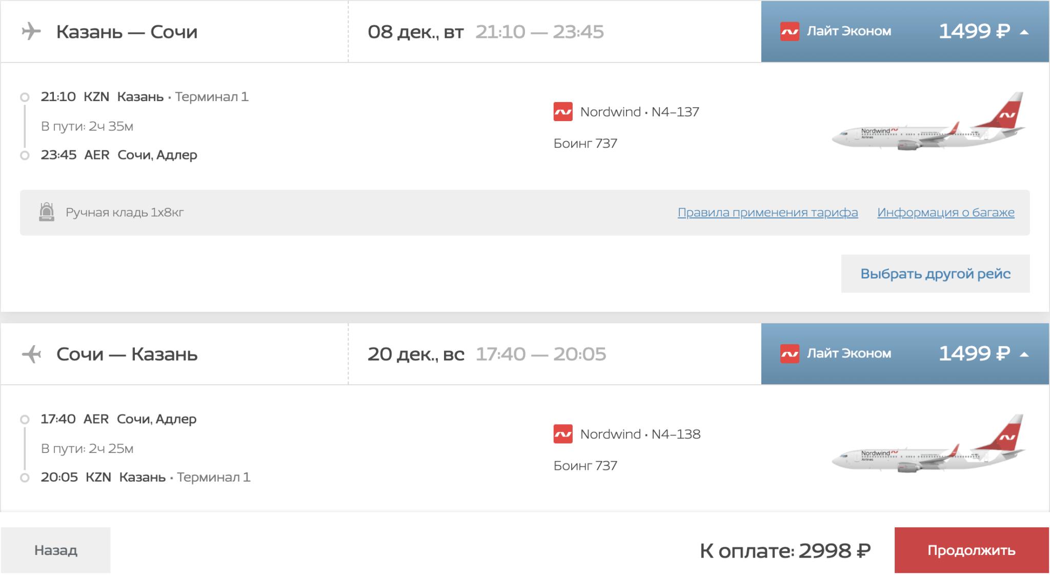Распродажа Nordwind в зимние Сочи из СПб и регионов от 2998₽ туда-обратно