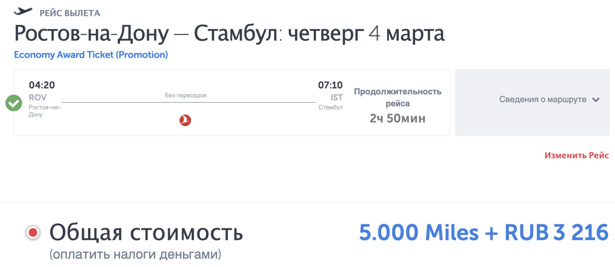 Мильная распродажа Turkish Airlines: перелеты из России в Турцию от 5000 миль в одну сторону