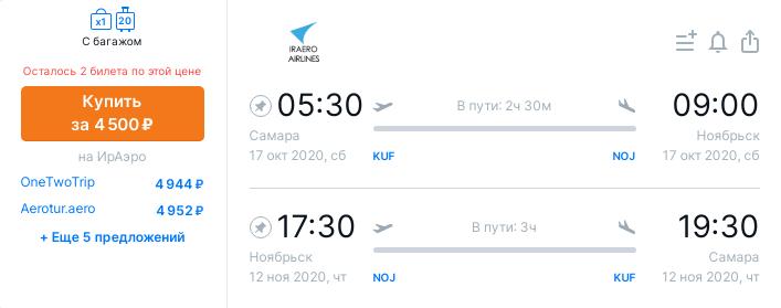 ИрАэро: прямые рейсы из Иркутска и Самары в Ноябрьск и Новый Уренгой от 4500₽ туда-обратно с багажом