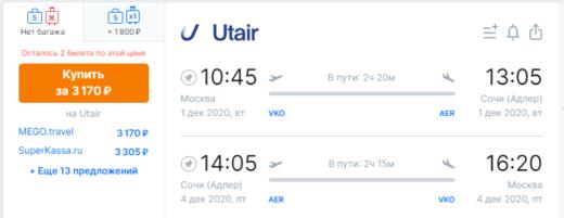Неплохо! С Utair из Москвы в Сочи от 3200₽ туда-обратно в ноябре и декабре