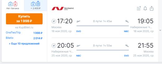 Новая распродажа Nordwind: из Москвы по России от 2000₽ туда-обратно