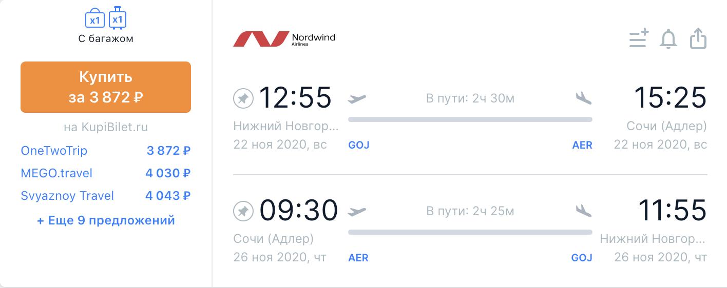 Новые рейсы Nordwind: в СПб и Сочи из Нижнего Новгорода от 3800₽ туда-обратно с багажом