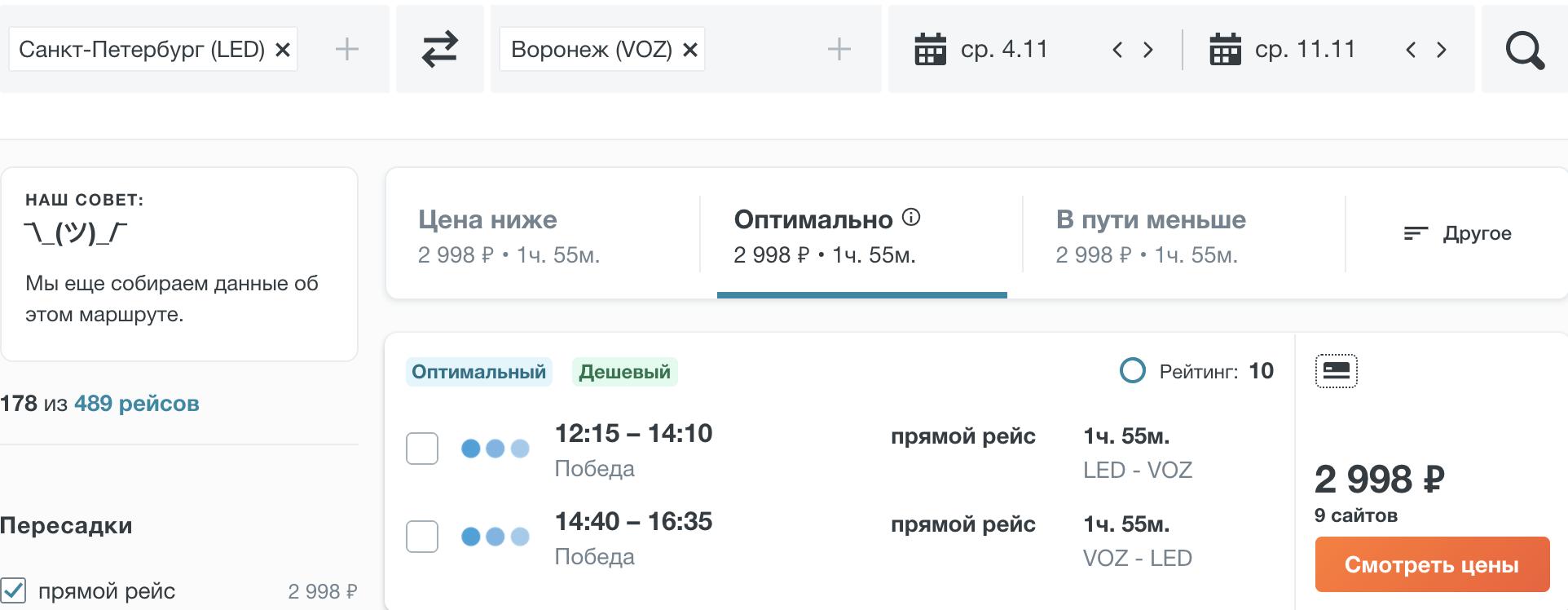 Победа: дешевые билеты из СПб по России от 2800₽ туда-обратно в ноябре и декабре