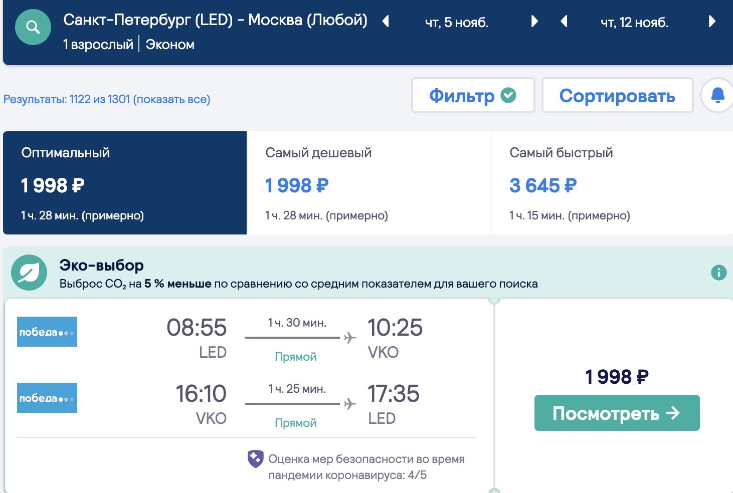 Победа: между Москвой и Санкт-Петербургом за 1998₽ туда-обратно в ноябре