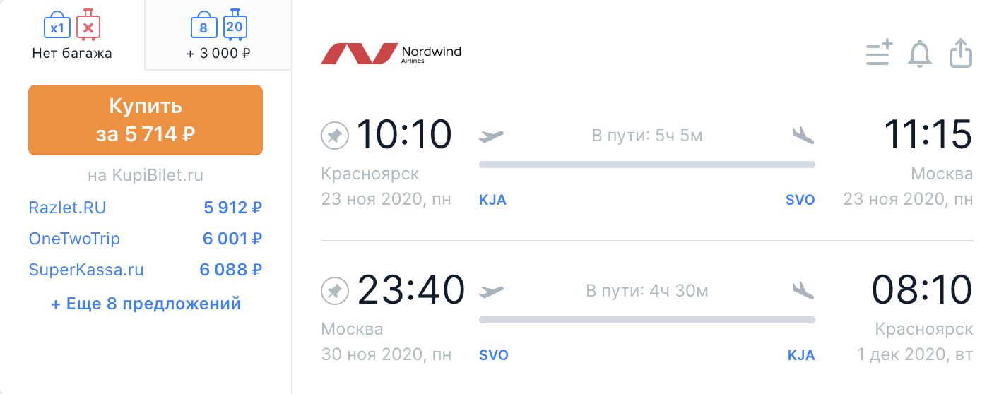 Прямые рейсы между Москвой и Красноярском за 5700₽ туда-обратно в ноябре и декабре