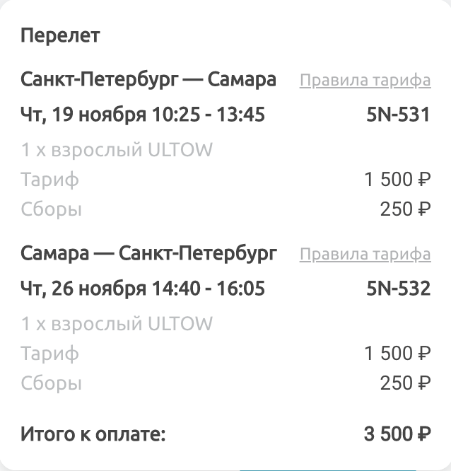 Распродажа Smartavia: еще кое-что из Москвы и СПб по России от 2500₽ туда-обратно