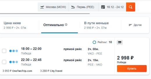 Ура, на Урал! С Победой из Москвы в Пермь и Челябинск за 3000₽ туда-обратно