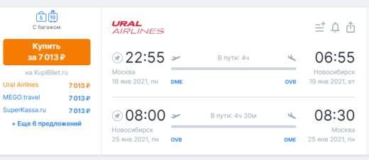 Уральские авиалинии везут в Сибирь дешево: Мск в Новосибирск 7000₽, Барнаул 9500₽, Томск и Иркутск 10000₽ туда-обратно