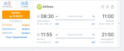 Успеваем отдохнуть! Прямые рейсы S7 из Новосибирска в Анталью за 15900₽ туда-обратно