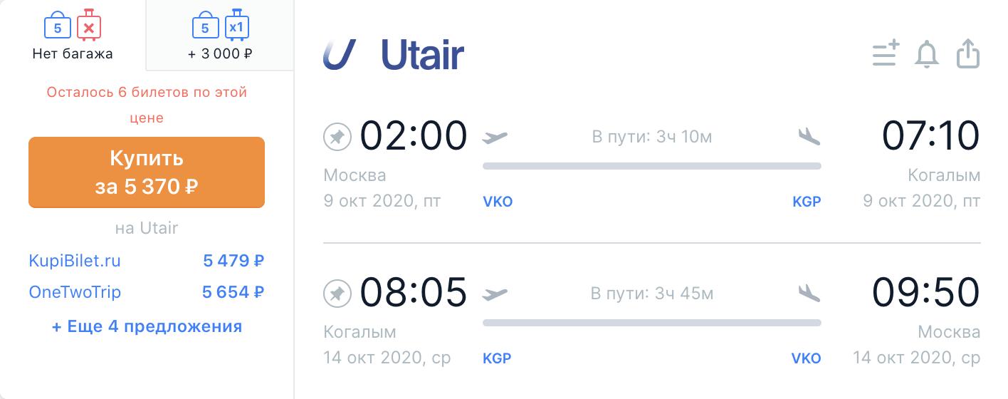 Utair из Москвы в Когалым за 5400₽ туда-обратно в октябре и ноябре