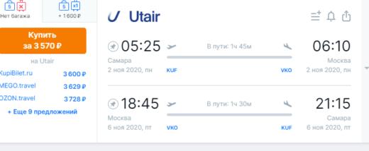 Utair скидывает цены для Самары: в Уфу 1500₽, в Москву 3600₽ туда-обратно в ноябре