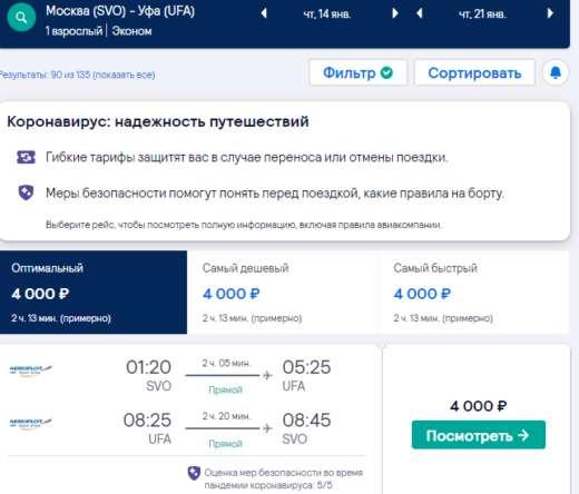 Аэрофлот тоже подключился: летаем из Мск по России от 4000₽ туда-обратно
