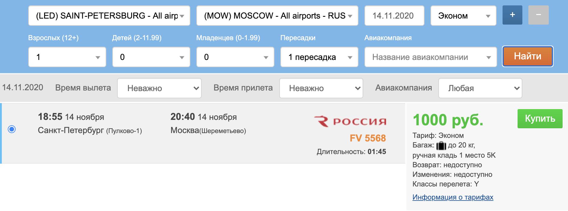 Дешевые чартеры между Москвой и Санкт-Петербургом от 1000₽ в одну сторону