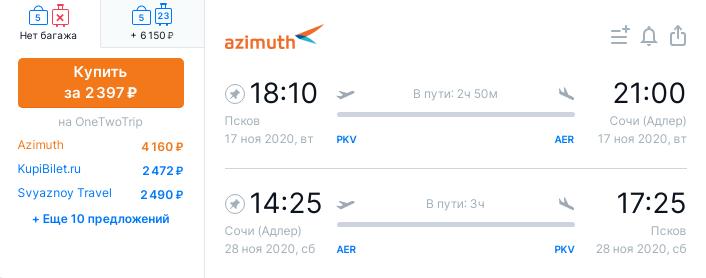 Дешевые рейсы из Пскова в Сочи за 2400₽ туда-обратно в ноябре и декабре