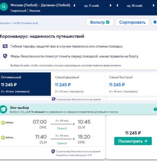 Для фанатов зеленых: с S7 из Москвы в Анталью и Даламан за 11200₽ туда-обратно