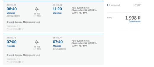 Долгожданная (нет) распродажа в Ижевск! Летим из Мск и СПб от 2000₽/4000₽ туда-обратно