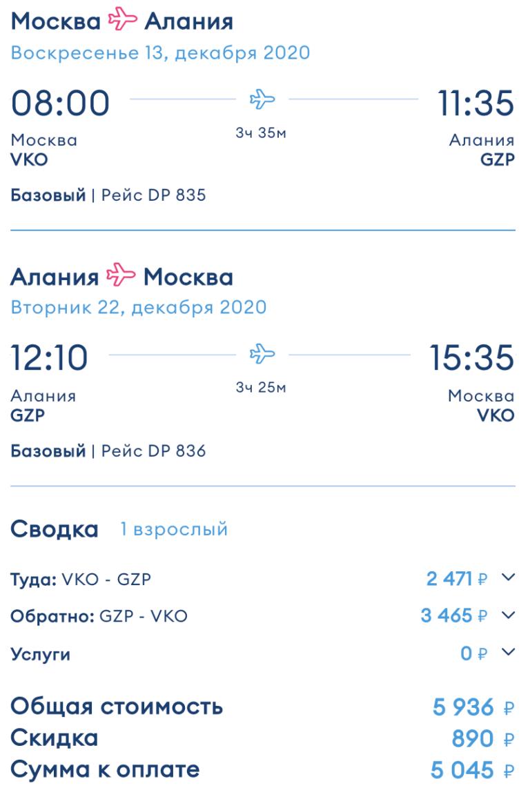 С промокодом еще дешевле! Рейсы Победы из Москвы в Аланью или Анталию от 5000₽ туда-обратно