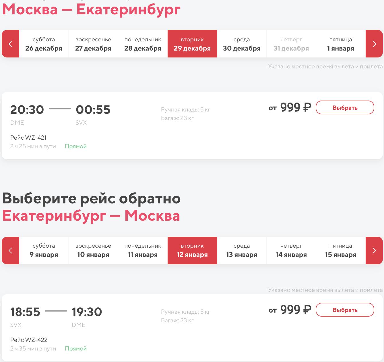 Новая распродажа! Летим с Red Wings из Москвы по России за 1998₽ туда-обратно, включая НГ