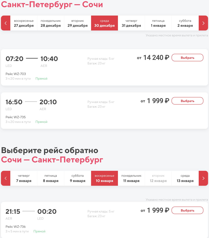 Продолжение распродажи Red Wings: из СПб в Сочи, Крым, Екатеринбург, Тюмень и Краснодар за 3998₽ туда-обратно